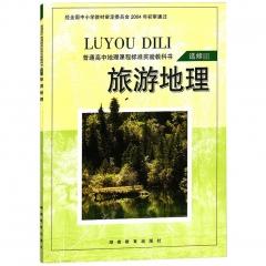 地理·旅游地理(选修3) 湖南教育出版社
