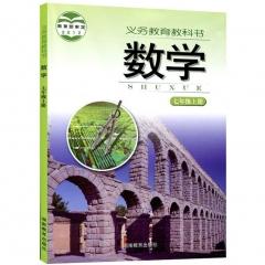 课标教科书 数学七年级上册 湖南教育出版社