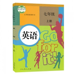 课标教科书 英语七年级上册 人民教育出版社