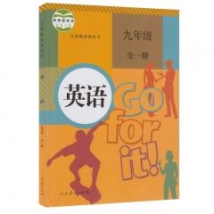 课标教科书 英语九年级(全一册)(新目标) 人民教育出版社