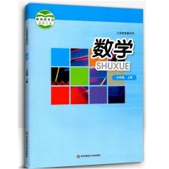 课标教科书 数学七年级上册 华东师范大学出版社