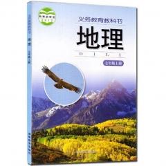 课标教科书 地理七年级上册 湖南教育出版社