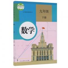 19教科书数学九年级下册 人民教育出版社