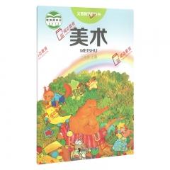 19秋教科书美术二年级上册(含课堂练习册) 湖南美术出版社