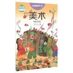 19秋教科书美术三年级上册(含课堂练习册) 湖南美术出版社