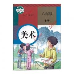19秋教科书美术八年级上册(含练习册) 人民教育出版社
