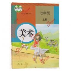 19秋教科书美术七年级上册(含练习册) 人民教育出版社