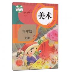 19秋教科书美术五年级上册(含练习册) 人民教育出版社