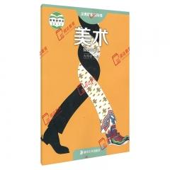 19秋教科书美术九年级上册(含课堂练习册)  湖南美术出版社