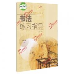 19秋书法练习指导(实验)六年级上册 湖南美术出版社