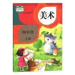 19秋教科书美术四年级上册(含练习册) 人民教育出版社