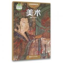 19秋教科书美术八年级上册(含课堂练习册) 湖南美术出版社