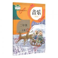 19秋教科书音乐(简谱)二年级上册 人民教育出版社