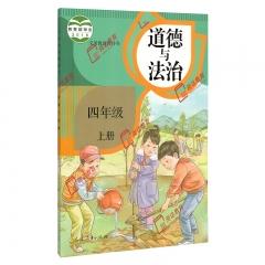 19秋教科书道德与法治四年级上册 人民教育出版社