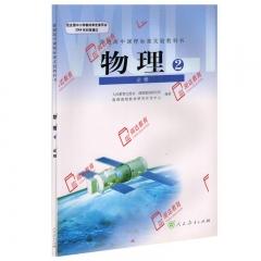 物理2(必修2)19Q 人民教育出版社