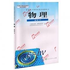 物理·(选修3-5)19Q 人民教育出版社