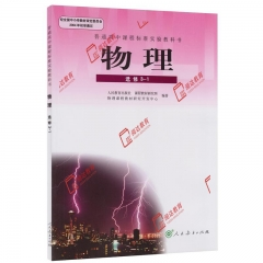 物理·(选修3-1)19Q 人民教育出版社