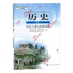 19Q 历史·历史上重大改革回眸(选修1)人民教育出版社