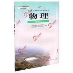19Q 物理·选修(3-2) 人民教育出版社