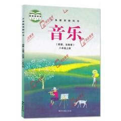 19Q 课标教科书 音乐八年级上册 湖南文艺出版社