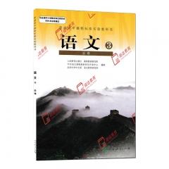 19秋普通高中课程标准实验教科书语文(必修3)(含磁带) 人民教育出版社