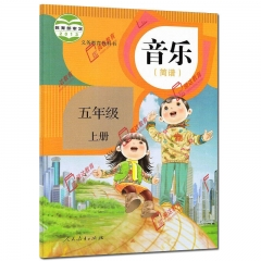 19秋教科书音乐(简谱)五年级上册 人民教育出版社