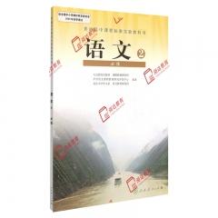 19秋普通高中课程标准实验教科书语文必修2(含磁带) 人民教育出版社