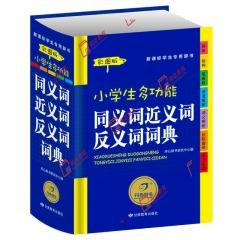 彩色经典·小学生多功能同义词近义词反义词词典(彩图版)2016