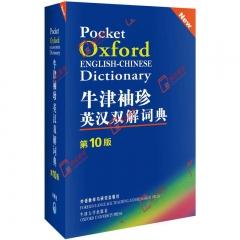 牛津袖珍英汉双解词典(第10版)
