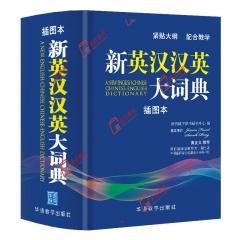 新英汉汉英大词典