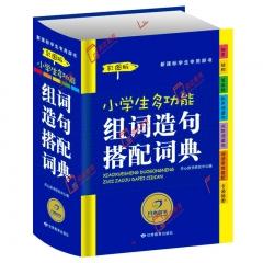 (升级版)彩色经典·小学生多功能组词造句搭配词典(彩图版)