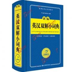 蓝色宝典·新编英汉双解小词典(2016)