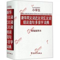 小学生新华同义词近义词反义词组词造句多音字词典