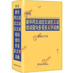 学生新华同义词近义词反义词组词造句多音多义字词典 32开