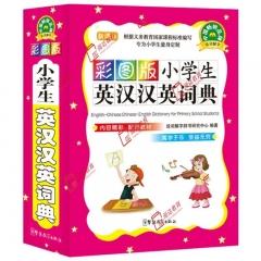 彩图版小学生英汉汉英词典(64k)