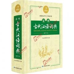 汉语经典·实用古代汉语词典(缩印本)(第2版)