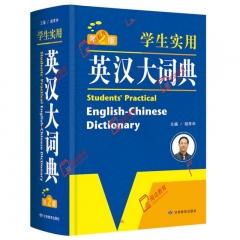学生实用英汉大词典(第2版)