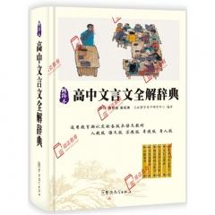 高中文言文全解辞典