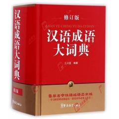汉语成语大词典64开