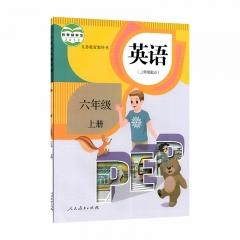 课标教科书 英语六年级上册(吴欣主编)人民教育出版社