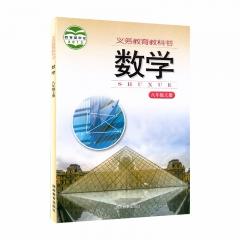 课标教科书 数学八年级上册 湖南教育出版社