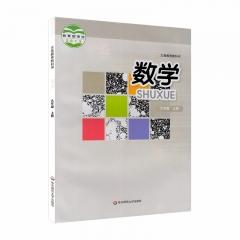 数学九年级上册华东师大 华东师范大学出版社