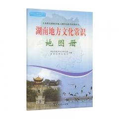 湖南地方文化常识图册星球XJ  星球地图出版社