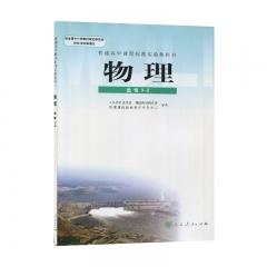 物理选修3-2人教RJ 人民教育出版社