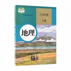 地理八年级上册人教RJ 人民教育出版社