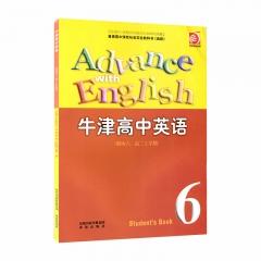 英语6(选修6)(含磁带)译林YL 译林出版社
