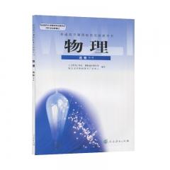 物理·选修1-1人教RJ 人民教育出版社