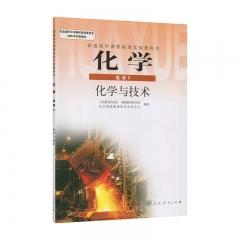 化学·化学与技术(选修2)人教RJ 人民教育出版社