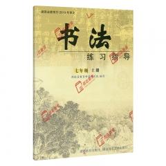 19秋书法练习指导七年级上册 湖南教育出版社