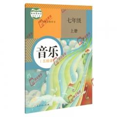 19秋教科书音乐(五线谱)七年级上册 人民教育出版社